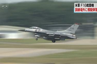Egy amerikai vadászbombázó leejtett egy gyakorlóbombát Japánban