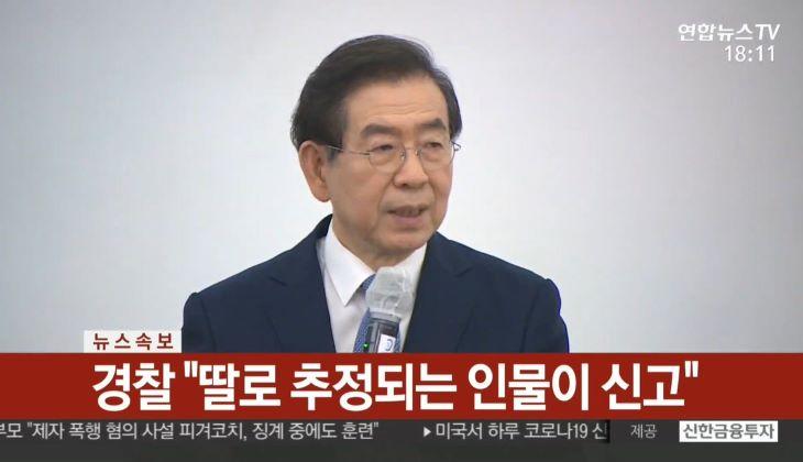 Eltűnt Szöul polgármestere, már a rendőrség keresi